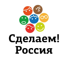 Сделаем! Россия