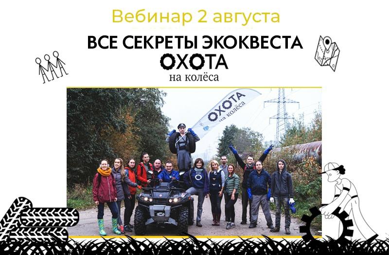 """В Экоцентре """"Сборка"""" 2 августа пройдет вебинар """"Охота на колеса"""" в офлайн и онлайн формате"""