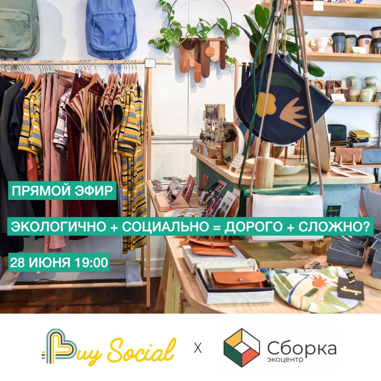 BuySocial и Экосборка в прямом эфире!