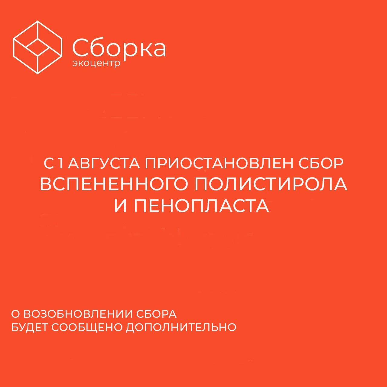 """с 1 августа в Экоцентре """"Сборка"""" временно приостанавливается прием вспененного полистирола"""