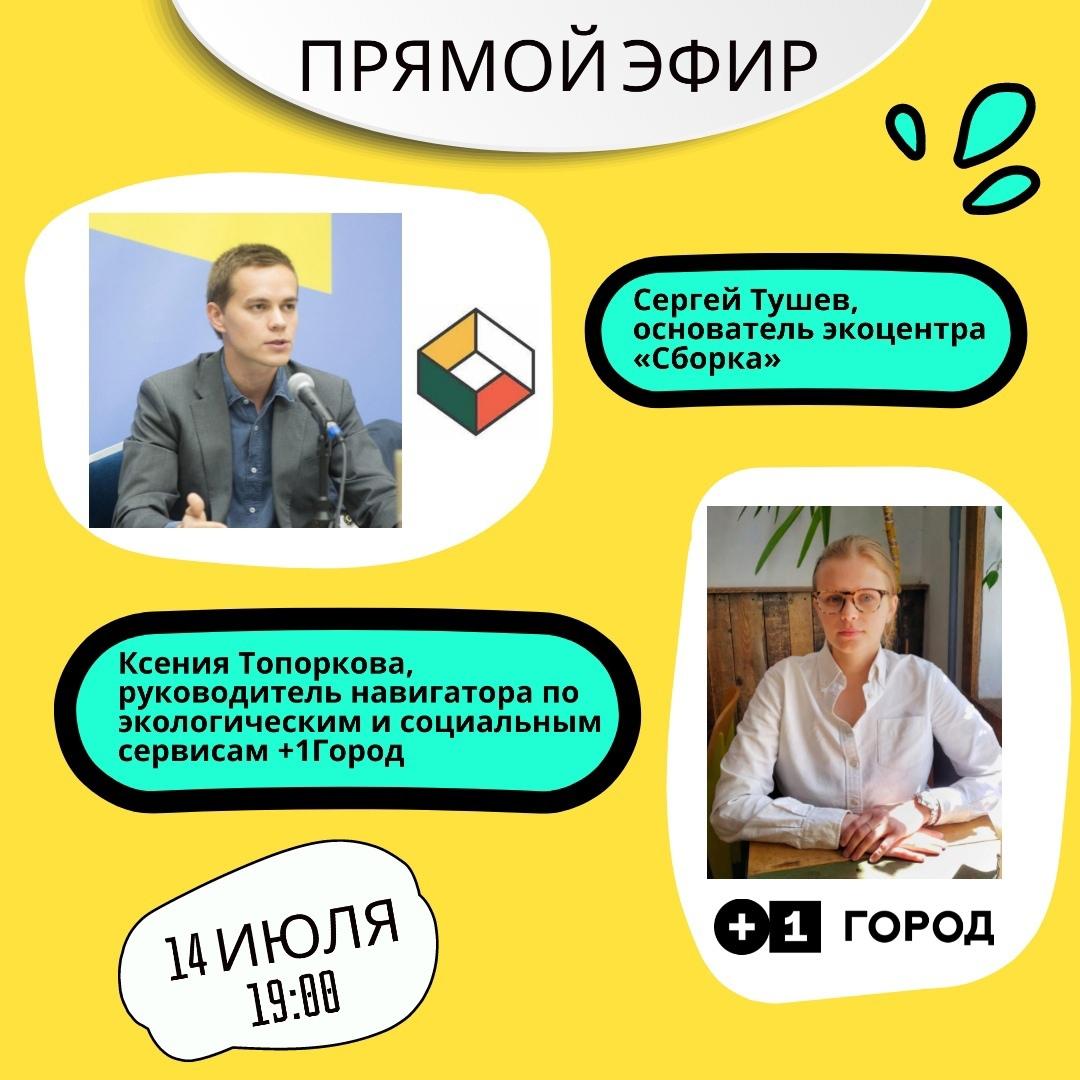 Прямой эфир с руководителем навигатора по социальным и экологическим сервисам +1Город