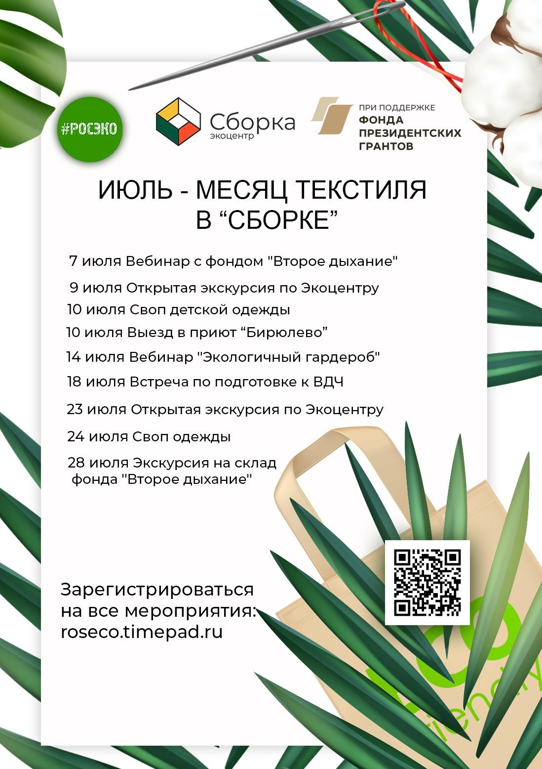"""Афиша Экоцентра """"Сборка"""" и движения #МосЭко на июль"""