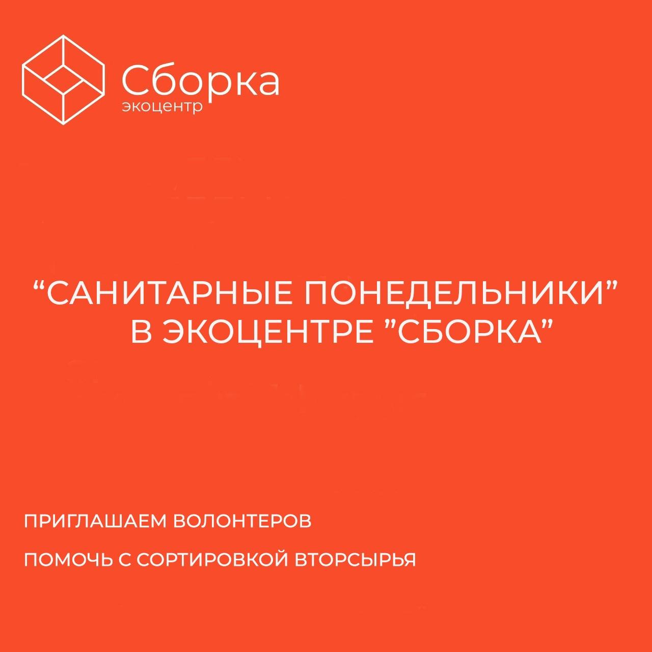 """""""Санитарные понедельники"""" в """"Сборке"""" возвращаются на постоянной основе до сентября"""