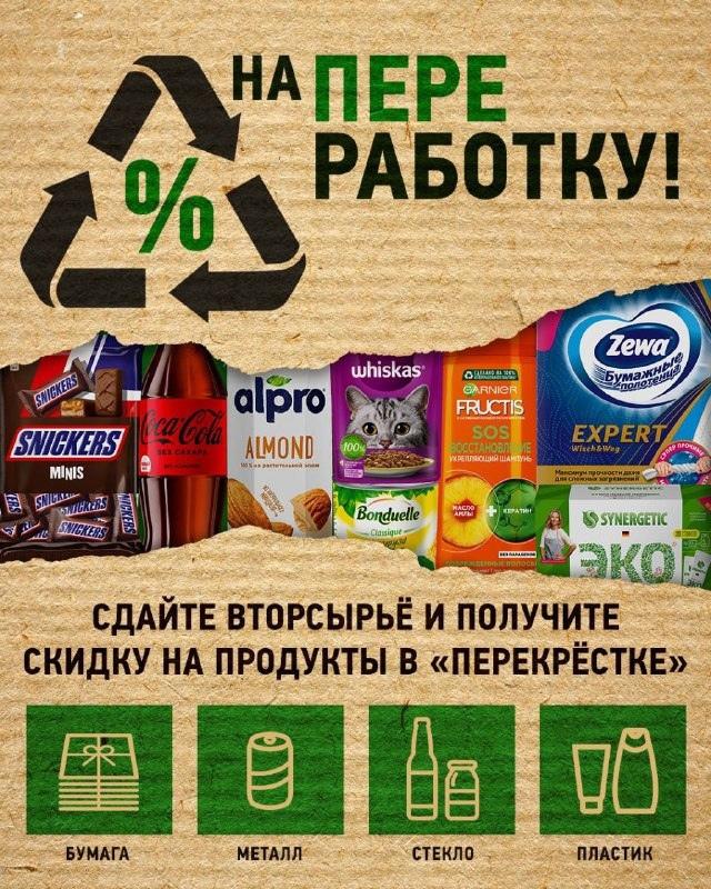 """Экоцентр """"Сборка"""" подключился к акции Перекрёстка """"На ПЕРЕработку!"""""""
